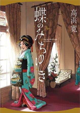 Cho-no-Michiyuki - ©2015 Kan Takahama/Ridosha