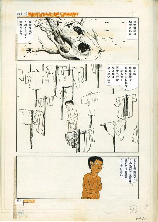 Tsuge - Neji-Shiki - 1968 2