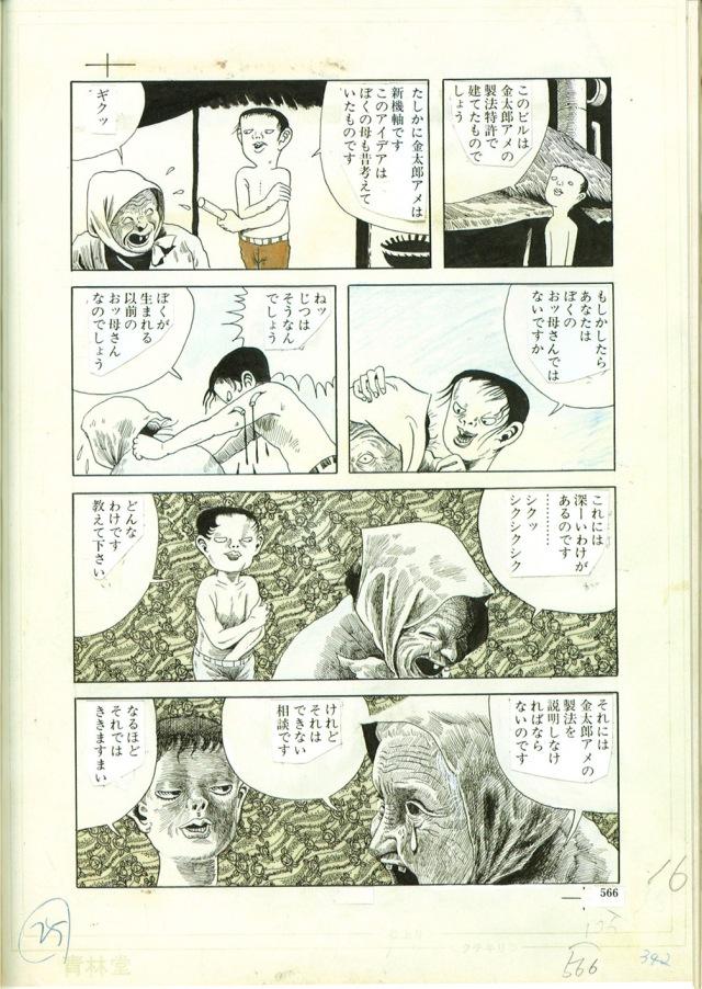 Tsuge - Neji-Shiki - 1968 3