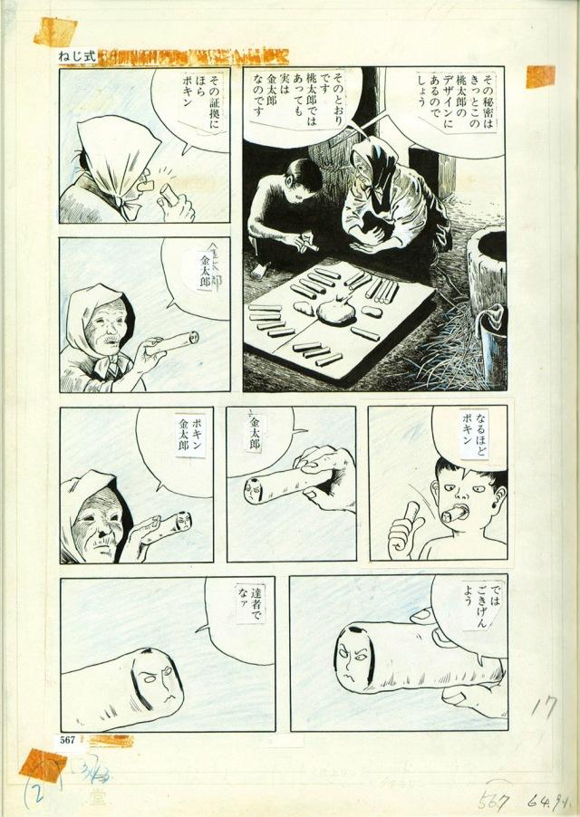 Tsuge - Neji-Shiki - 1968 4