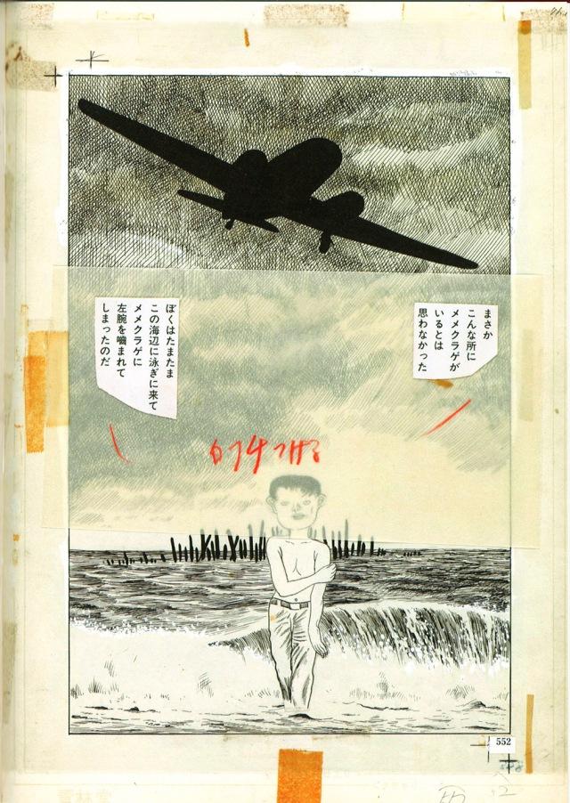 Tsuge - Neji-Shiki - 1968
